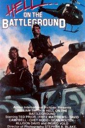 Ад на поле боя / Hell on the Battleground