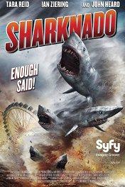 Акулий торнадо / Sharknado
