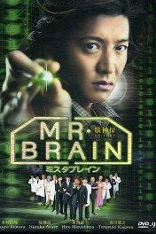 Мистер Мозг / Mr. Brain