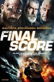 Окончательный счет / Final Score