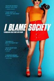 Я виню общество / I Blame Society