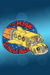 Волшебный Школьный Автобус / The Magic School Bus