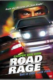 Погоня за смертью / Road Rage