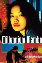 Миллениум Мамбо / Qian xi man po