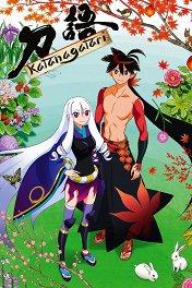 Истории мечей / Katanagatari