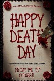 Счастливого дня смерти / Happy Death Day