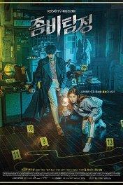 Детектив-зомби / 좀비탐정