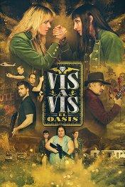 Визави: Оазис / Vis a Vis: El Oasis