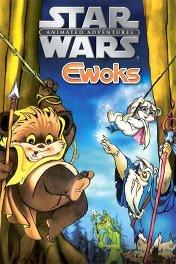 Эвоки / Star Wars: Ewoks
