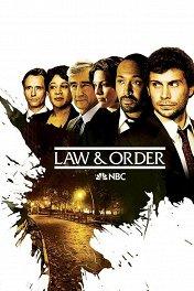 Закон и порядок / Law & Order
