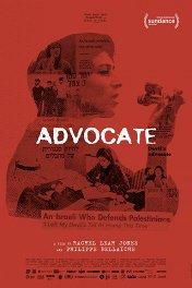 Адвокат / Advocate