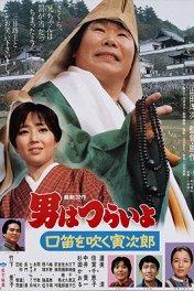 Тора-сан ударился в религию / Otoko wa tsurai yo: Kuchibue wo fuku Torajiro