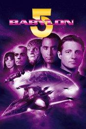 Вавилон-5 / Babylon 5