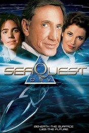 Подводная Одиссея / seaQuest DSV