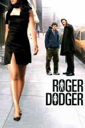 Любимец женщин / Roger Dodger