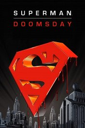Супермен: Судный день / Superman: Doomsday