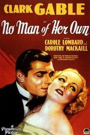 Трудный мужчина / No Man of Her Own