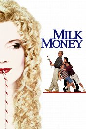 Карманные деньги / Milk Money