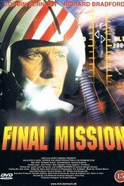 Последний вылет / Final Mission