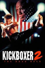 Кикбоксер-2 / Kickboxer 2: The Road Back
