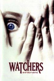 Наблюдатели: Возрождение / Watchers Reborn