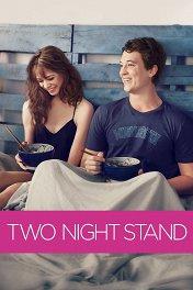Секс на две ночи / Two Night Stand