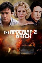 В двух шагах от Апокалипсиса / The Apocalypse Watch