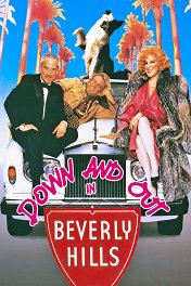 Нищий из Беверли-Хиллз / Down and Out in Beverly Hills