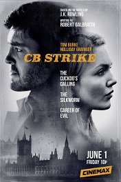 Страйк / Strike