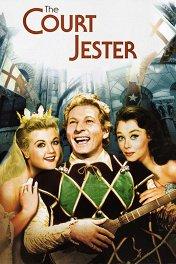 Придворный шут / The Court Jester