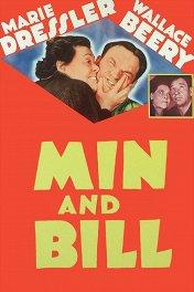 Мин и Билл / Min and Bill