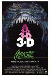 Паразит / Parasite