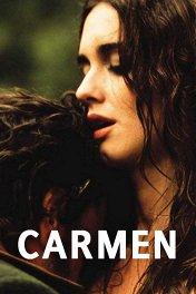 Кармен / Carmen