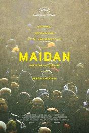 Майдан / Maidan
