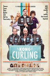 Король керлинга / Kong Curling