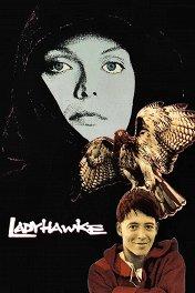 Леди-ястреб / Ladyhawke