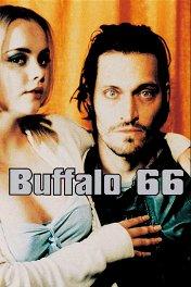 Буффало-66 / Buffalo '66