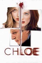 Хлоя / Chloe
