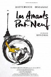 Любовники с Нового моста / Les Amants du Pont-Neuf