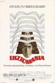 Листомания / Lisztomania