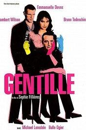 Милашка / Gentille