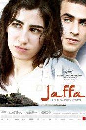 Однажды в Яффо / Jaffa