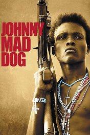 Джонни — Бешеный Пес / Johnny Mad Dog