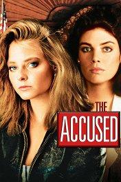 Обвиняемые / The Accused