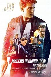 Миссия невыполнима: Последствия / Mission: Impossible — Fallout