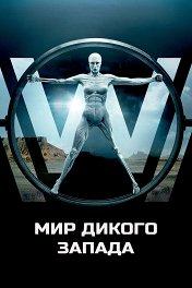 Мир Дикого Запада / Westworld