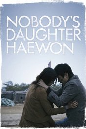Ничья дочь Хэвон / Nugu-ui ttal-do anin Haewon