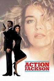 Джексон по прозвищу «Мотор» / Action Jackson