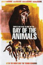 День животных / Day of the Animals