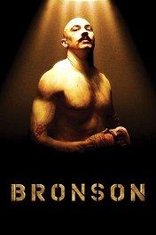 Бронсон / Bronson